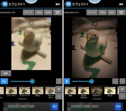 Photo Editor:「ぼかし」(左)「ロモグラフ」(右)