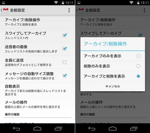 Gmailの「全般設定」画面(左)アーカイブ項目選択画面(右)