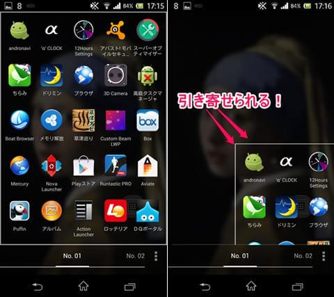 プレパラートβ(片手操作用ランチャー):起動しているアプリ等の上にプレパラートが表示される(左)プレパラートは自由に動かすことができる(右)