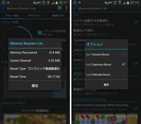 メモリブースター軽量(Memory Booster):高度な設定が魅力のメモリ解放アプリ