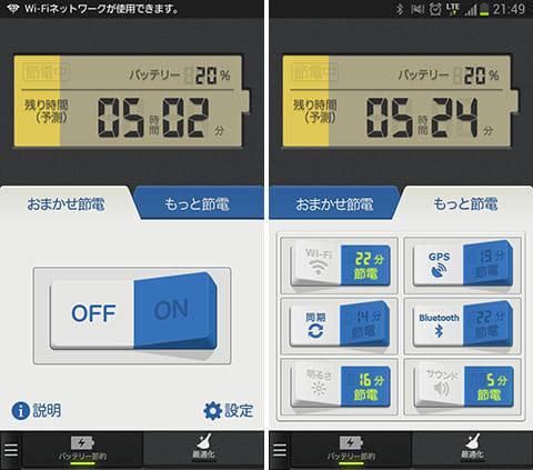 バッテリー長持ち・節電 Yahoo!スマホ最適化ツール:バッテリー節約アプリとしても秀逸の内容