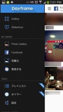 Dayframe (Chromecast Photos):左右にメニューバーが隠れているのでフリックで呼び出す