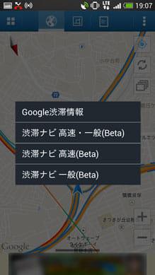 渋滞ナビ:マップ右端一番下のアイコンをタップで切り替え画面が表示