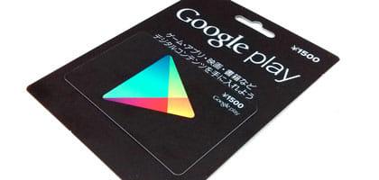 "【FAQ】""Google Play ギフト カード""ってなんですか?"