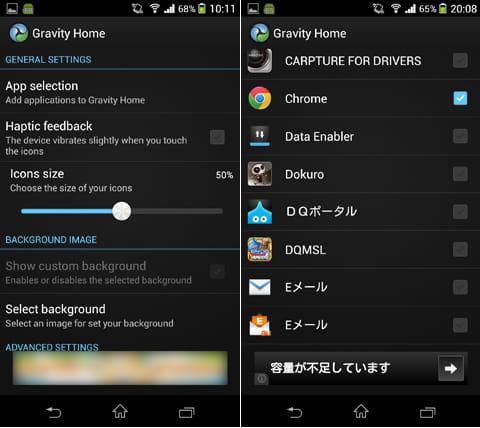 Gravity Home:設定画面(左)表示できるアプリは4つまで(右)