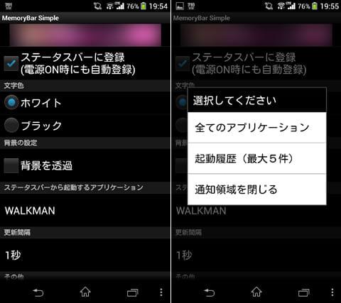 MemoryBar Simple 日本語版:設定画面(左)最大5件までアプリの起動履歴を確認できる(右)