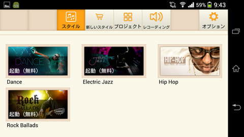 Music Maker Jam:ベースとなる音楽のジャンルを選択する。有料で音楽を追加することも可能