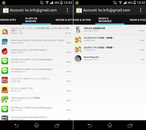 My Paid Apps:SNS系サービスのコインやアプリ内課金の情報も見られる(左)書籍購入履歴(右)