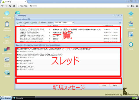 Remote Web Desktop Full:SMSの送受信も可能