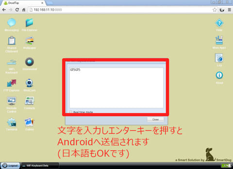 Remote Web Desktop Full:PCのキーボードを使えば、文字入力もラク