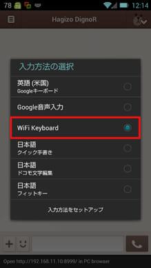 Remote Web Desktop Full:Wi-Fiキーボード使用する際は、端末の入力方法を変更