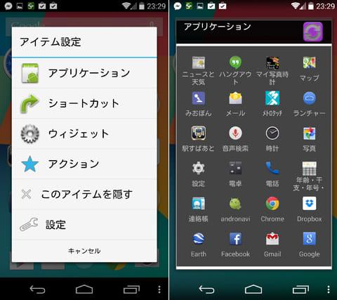 設定できるアイテム一覧(左)アプリケーション選択画面(右)