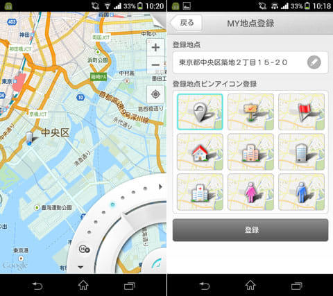 雨マップ:使いやすいダイヤル式メニュー。アイコンをタップすると予報が自動再生される(左)MY地点は複数登録可能。自宅や職場等を設定しよう(右)
