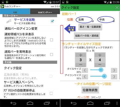 Subランチャー (片手操作の決定版!):全般設定項目画面(左)クイック設定画面(右)
