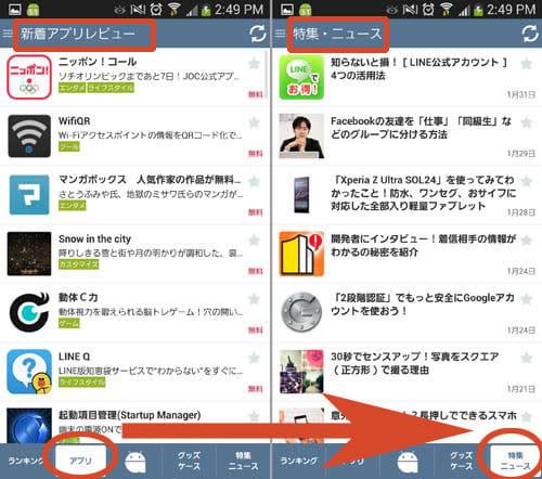 andronavi:アプリレビューから特集へ、下のナビゲーションを使えば簡単に移動できる