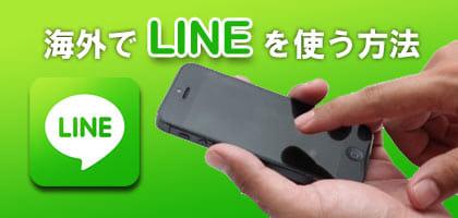 海外でLINEを使う方法