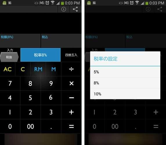 消費税電卓:UIは一般的な電卓と同じ(左)税率の設定を変えられるので便利(右)