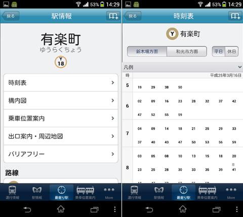 東京メトロアプリ:駅毎に周辺地図や乗換位置等の情報が見られる(左)時刻表画面(右)