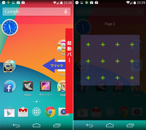 Subランチャー (片手操作の決定版!):設定した場所からランチャーを引き出す(左)アプリやショートカットをランチャー内に自由に設定できる(右)