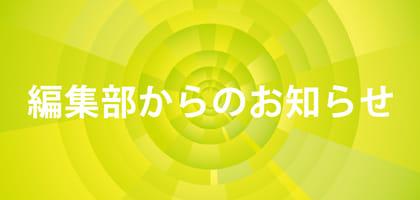 「LINE電話」Android先行でサービス開始~編集部からのお知らせ~