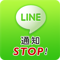 """ウザい通知とサヨナラ!LINEゲームの招待やお知らせを""""止める""""方法"""