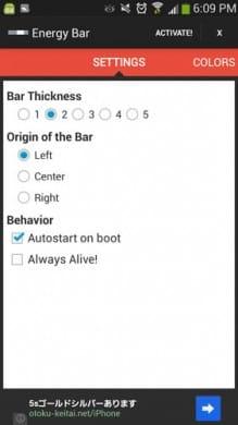 Energy Bar:SETTINGSの画面。英語表記だが難しくない
