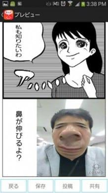 漫画で読める!爆笑ニュースコスモ-無料マンガ作成&読み放題