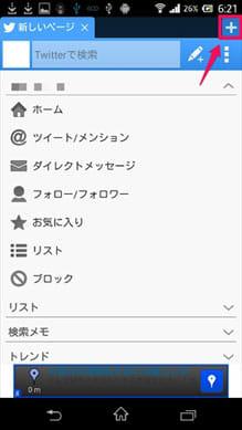 ツイタマ - Twitterブラウザ:新しいページが追加される「+」アイコン