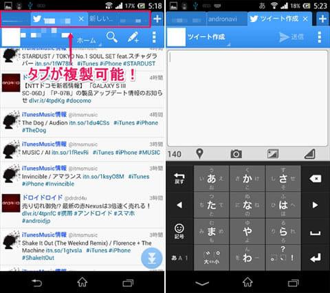 ツイタマ - Twitterブラウザ:複数のタブ(左)ツイート画面(右)
