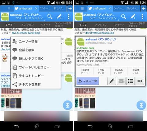 ツイタマ - Twitterブラウザ:長押しのメニュー(左)タップのメニュー(右)