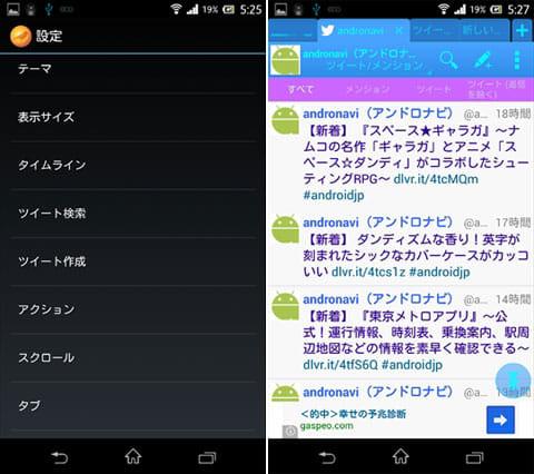 ツイタマ - Twitterブラウザ:設定画面(左)文字色を変更(右)