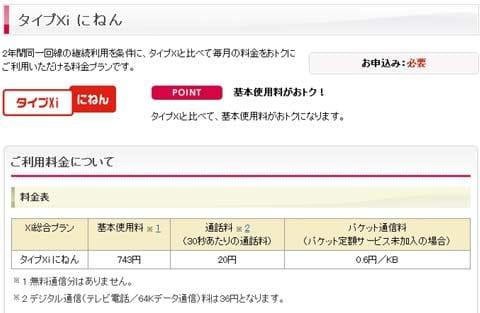 NTTドコモのXiスマートフォン向け通話料金は30秒あたり20円(税抜)とやや割高