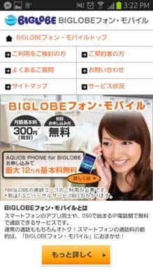 BIGLOBEフォン・モバイルは同社のほぼスマホと同時加入で月額料金が12か月無料とな、お得に使える