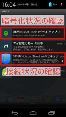 Hotspot Shield VPN WiFiセキュリティ:暗号化の実施状況