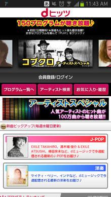 NTTドコモの「dヒッツ」は今週のヒット曲や定番J-POP、世代別など15のプログラムが用意されている