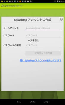 Splashtop 2 Remote Desktop:アカウント登録画面