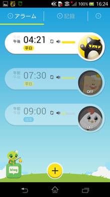 アラームモン( AlarmMon alarm clock )
