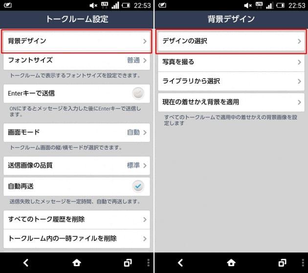 「トーク・通話設定」画面(左)「背景デザイン」画面(右)