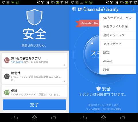 CM Security - FREE Antivirus:初回のチェック完了(左)機能メニュー(右)