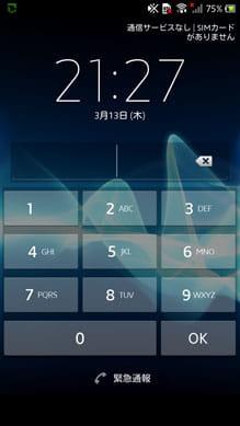 Blusec WiFi Bluetooth Unlocker:指定Wi-Fi圏外時のロック画面