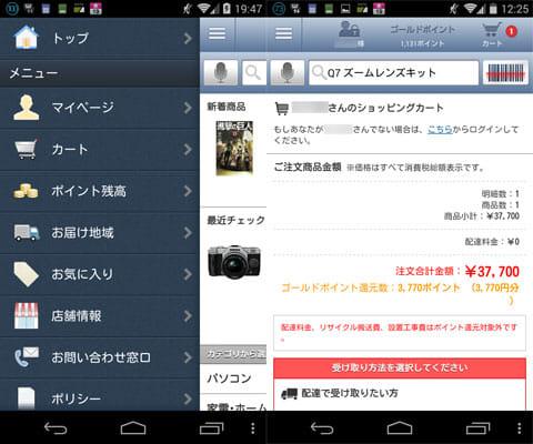 ヨドバシ:メニュー画面(左)商品の注文画面(右)