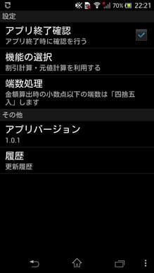 ディスカウント電卓(FREE):設定画面。端数の処理方法も選択できる