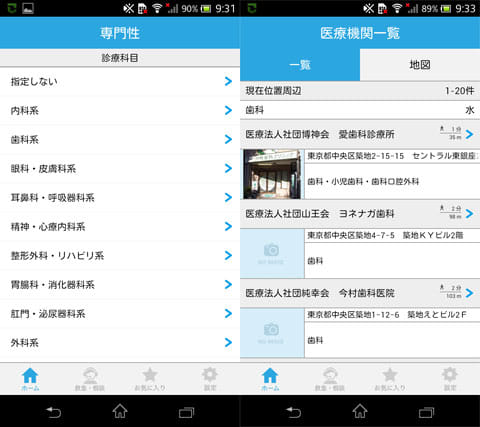 病院検索「BYOiN.me」:「専門性」の一覧(左)病院の検索結果(右)