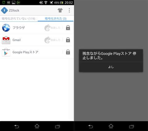 ZDlock(app lock, fake, themes):パスワードでロックされたアプリ一覧(左)「偽装カバー」であたかも強制終了したようにみえる(右)