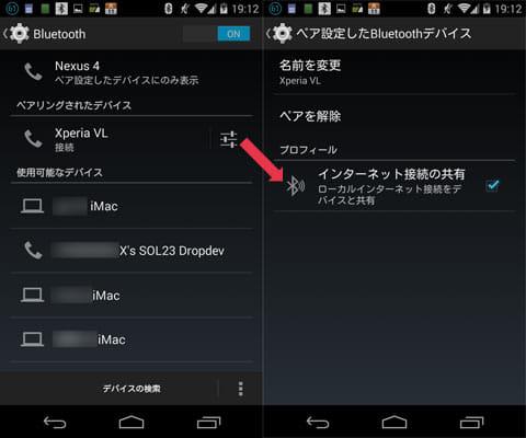 Bluetoothの設定画面