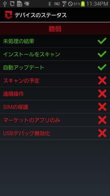 Zoner AntiVirus Free:インストール直後は未設定項目が多いため「脆弱」となる