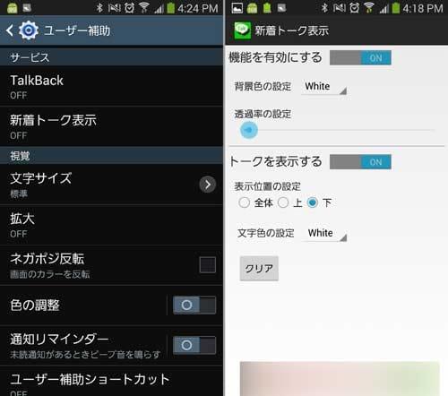 新着トーク表示 ~既読回避、ブルーライト軽減にも対応~:ユーザ補助設定の「新着トーク表示」をONにする(左)機能を有効にし透過率やメッセージの色など好みに設定しよう(右)