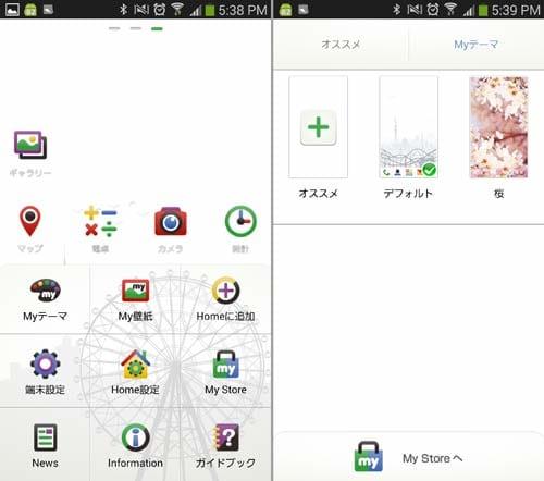 桜 Theme:端末のメニューを押す(左)Myテーマを選ぶと本アプリが出てくる(右)