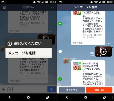 不要なゲームのお誘い、プレゼントを削除(左)複数選択も可能(右)