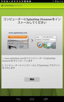 Splashtop 2 Remote Desktop:専用プログラムをPCにインストールしよう